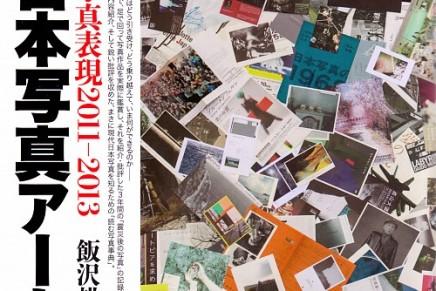 飯沢耕太郎/現代日本写真アーカイブ