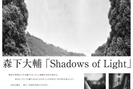 ​Shadows of Light@PORT ART&DESIGN TSUYAMA